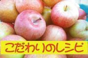 りんごサイド用