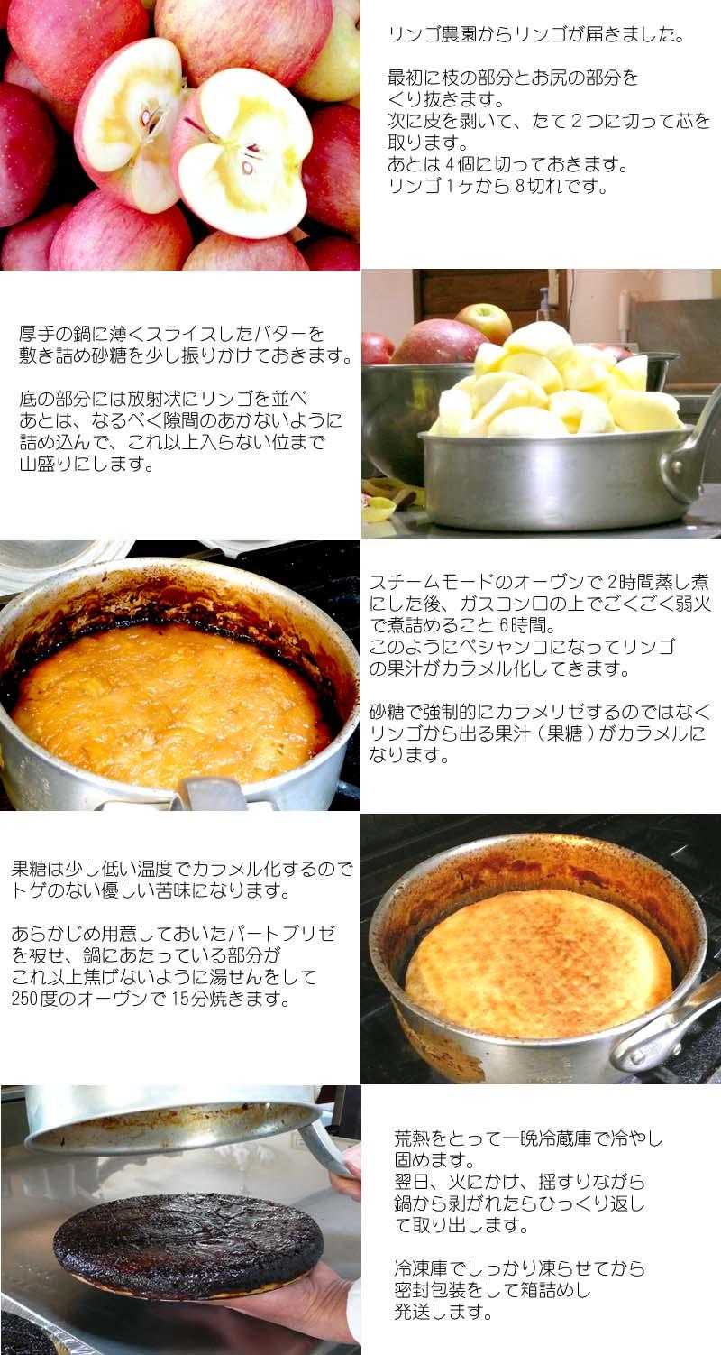 タタンレシピ